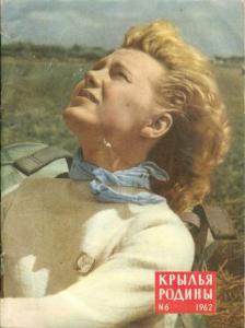 Крылья Родины 1962 №06