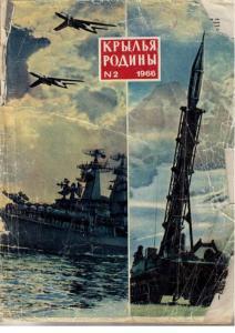 Крылья Родины 1966 №02