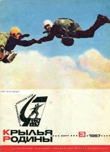 Крылья Родины 1967 №03