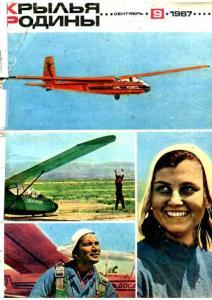 Крылья Родины 1967 №09