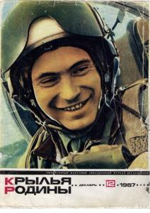 Крылья Родины 1967 №12
