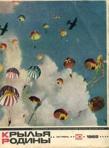 Крылья Родины 1969 №10