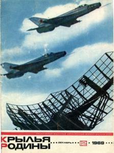 Крылья Родины 1969 №12