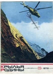 Крылья Родины 1970 №12