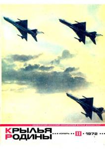 Крылья Родины 1972 №11