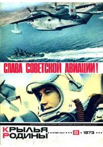 Крылья Родины 1973 №08