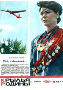 Крылья Родины 1973 №10