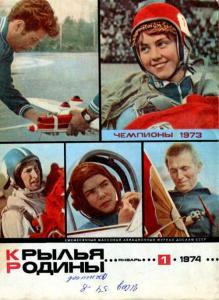 Крылья Родины 1974 №01