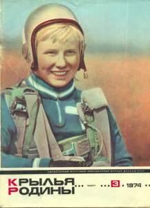 Крылья Родины 1974 №03