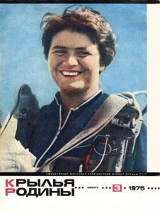 Крылья Родины 1975 №03