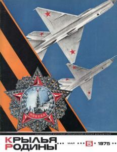 Крылья Родины 1975 №05