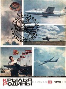 Крылья Родины 1975 №06