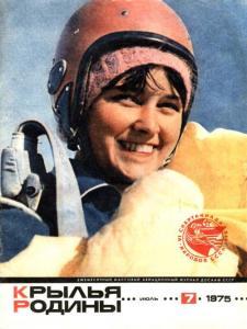 Крылья Родины 1975 №07