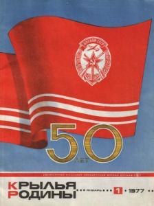 Крылья Родины 1977 №01