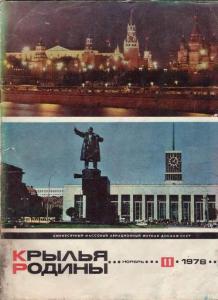Крылья Родины 1978 №11