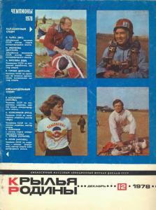 Крылья Родины 1978 №12