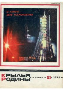 Крылья Родины 1979 №04