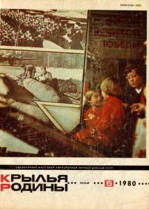 Крылья Родины 1980 №05