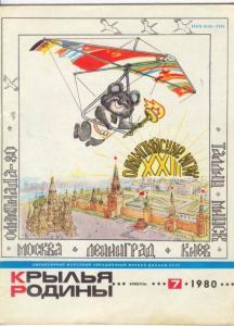 Крылья Родины 1980 №07