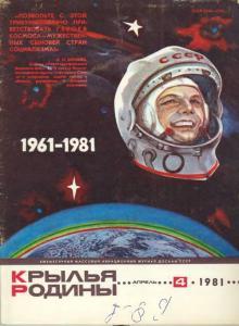 Крылья Родины 1981 №04