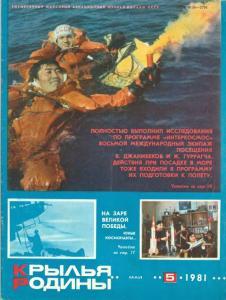 Крылья Родины 1981 №05