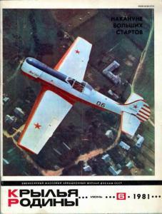 Крылья Родины 1981 №06