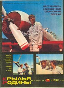 Крылья Родины 1981 №07