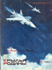 Крылья Родины 1981 №08