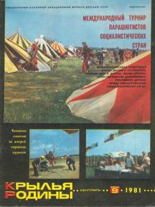Крылья Родины 1981 №09