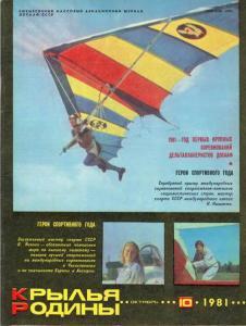 Крылья Родины 1981 №10