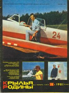 Крылья Родины 1981 №11