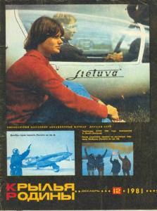 Крылья Родины 1981 №12