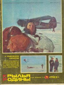 Крылья Родины 1983 №01