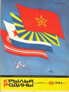 Крылья Родины 1983 №02