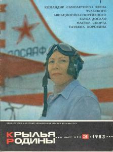 Крылья Родины 1983 №03
