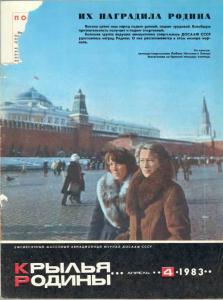 Крылья Родины 1983 №04