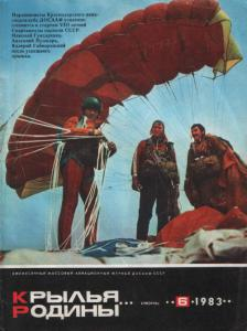 Крылья Родины 1983 №06