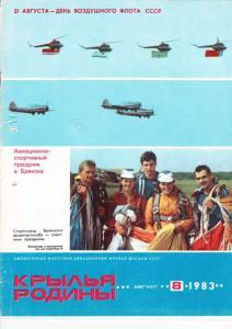 Крылья Родины 1983 №08