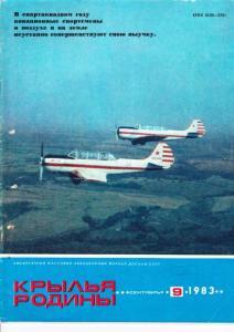 Крылья Родины 1983 №09