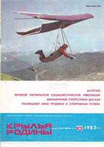 Крылья Родины 1983 №10