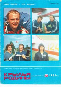 Крылья Родины 1983 №12