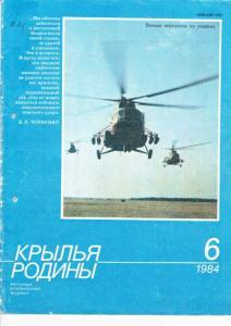 Крылья Родины 1984 №06