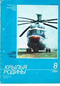 Крылья Родины 1984 №08