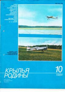 Крылья Родины 1984 №10