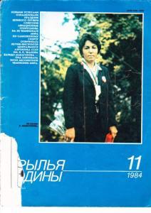 Крылья Родины 1984 №11
