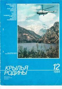 Крылья Родины 1984 №12