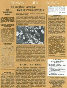 Крылья Родины 1985 №01