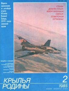 Крылья Родины 1985 №02