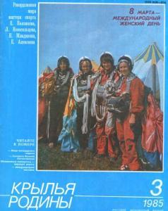 Крылья Родины 1985 №03
