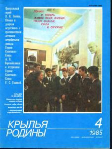 Крылья Родины 1985 №04